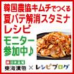 韓国農協キムチの料理レシピ