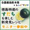 徳島特産すだちの料理レシピ