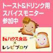 トースト&ドリンク用スパイスの使い方アイデア