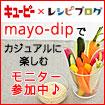 キユーピーハーフmayo-dipモニター参加中