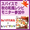 和風スパイスの料理レシピ