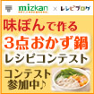 味ぽん3点おかず鍋の料理レシピ
