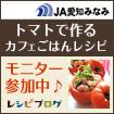 トマトを使ったカフェごはんの料理レシピ