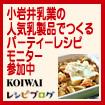 小岩井乳製品の料理レシピ