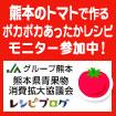 トマトを使ったポカポカあったかレシピ