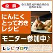 にんにくの料理レシピ