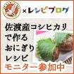 佐渡産コシヒカリの料理レシピ