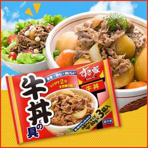 おうちでもあの味が楽しめる♪「すき家 牛丼の具」をつかったアイデアレシピコンテスト