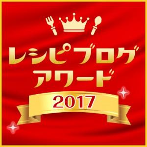 レシピブログアワード2017☆レシピ&フォトコンテスト