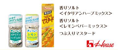 香りソルト<イタリアンハーブミックス>香りソルト<レモンペパーミックス>つぶ入りマスタード