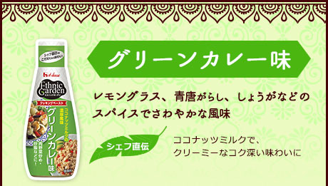『エスニックガーデン』クッキングペーストシリーズ グリーンカレー味