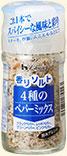 ハウス香りソルト<4種のペパーミックス>