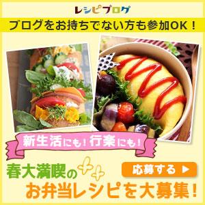 春大満喫のお弁当レシピコンテスト2017|レシピブログ