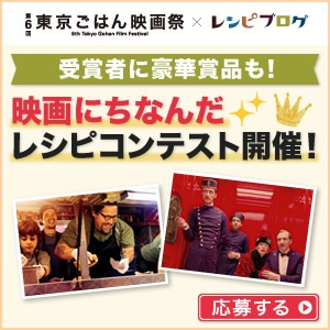 「第6回東京ごはん映画祭」コラボ企画!おいしい映画にちなんだレシピコンテスト開催