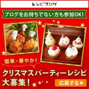 クリスマスレシピコンテスト2015|レシピブログ