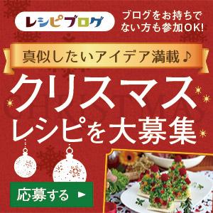 クリスマスレシピコンテスト2017|レシピブログ