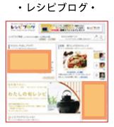 レシピブログサイト