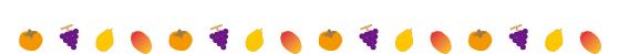 フルーツ罫線