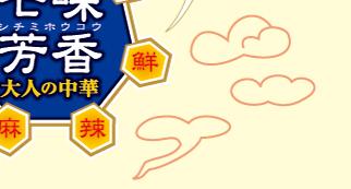 さらに、四川料理特有の(マー)[花椒(ホアジャオ)のしびれる辛さ]、広東料理特有の(シェン)[旨み]まで含めて、おいしさを追求!