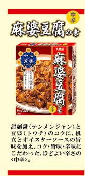 麻婆豆腐の素「中辛」…甜麺醤(テンメンジャン)と豆ち(トウチ)のコクに、帆立とオイスターソースの旨味を加え、コク・旨味・辛味にこだわった、ほどよい辛さの<中辛>。