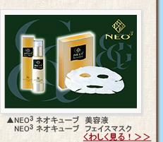 ▲NEO3   ネオキューブ 美容液・NEO3  ネオキューブ フェイスマスク