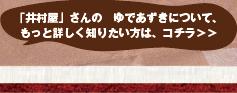 「井村屋」さんの ゆであずきについて、もっと詳しく知りたい方は、コチラ>>