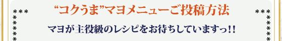 """""""コクうま""""マヨメニューご投稿方法〜マヨが主役級のレシピをお待ちしていますっ!!〜"""