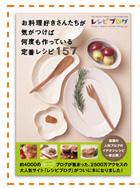『お料理好きさんたちが気がつけば何度も作っている定番レシピ157』画像