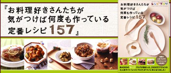 『お料理好きさんたちがきがつけば何度も作っている定番レシピ157』