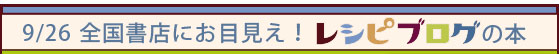 9/26全国書店にお目見え!レシピブログの本