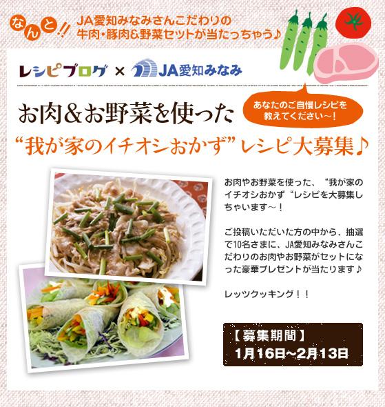 お肉&野菜を使ったレシピ大募集 お肉やお野菜を使った、我が家のイチオシおかずレシピを大募集しちゃ
