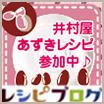 井村屋「あずきレシピ」参加中♪♪