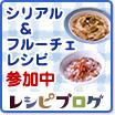 シリアル&フルーチェレシピ参加中!