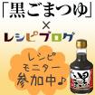「黒ごまつゆ」レシピモニター参加中♪