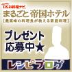 レシピブログ『まるごと帝国ホテル』プレゼント応募表明バナー