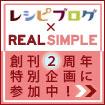 リアルシンプル創刊2周年特別企画に参加中!
