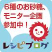 6種のお砂糖、モニター企画参加中!