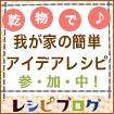レシピブログの、わかめ、ひじきなど乾物を使ったアイデアレシピ☆