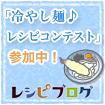 レシピブログの、「流水麺」レシピコンテスト参加中♪