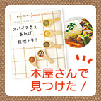 見つけた!レシピブログの本『お料理好きさんたちが気がつけば何度も作っている定番レシピ157』!