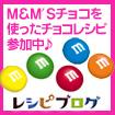 M&M'S(R)デコレーションレシピコンテスト参加中♪