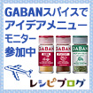 GABANミックススパイス3種レシピモニター参加中♪