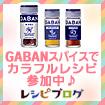 GABANカラフルスパイス3種レシピモニター参加中♪