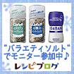「ハウス香りソルト2種&GABANミル付き岩塩」レシピモニターへ参加中♪