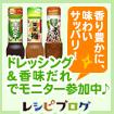 リケン「ドレッシング&香味だれ」レシピモニターへ参加中♪