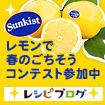 「レモンで春のごちそうコンテスト」参加中♪