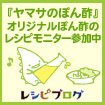 「ヤマサのぽん酢3本セット」レシピモニター100名さま大募集!へ参加中♪