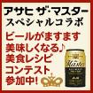 アサヒ ザ・マスタースペシャルコラボ|ビールがますます美味しくなる♪美食レシピコンテストへ参加中♪