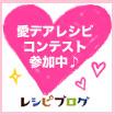 愛デアレシピコンテスト参加中♪!