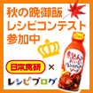 日本食研さん「煮込んでおいしいハンバーグソース」 秋の晩御飯レシピコンテストへ参加中♪